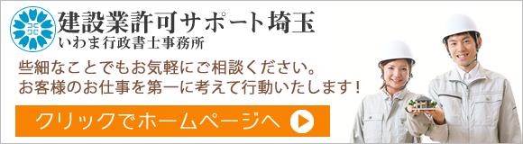 hp-kensetsu