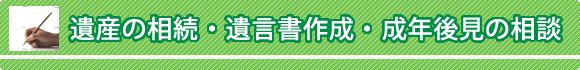 midashi_isan_yuigon