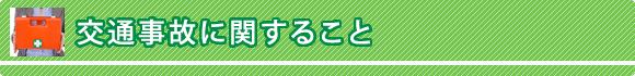 midashi_jiko